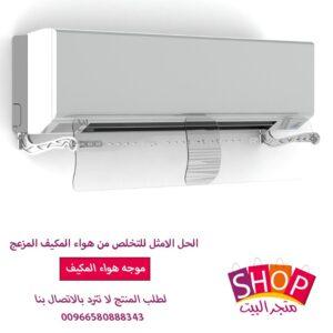 موزع هواء المكيف الحل الأمثل للتخلص من الهواء المزعج المنبعث عن المكيف